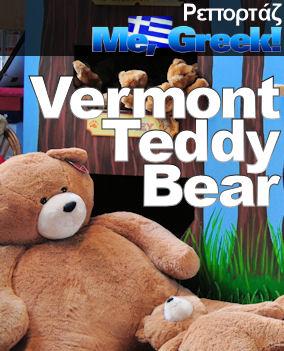 Αφιέρωμα στη Vermont Teddy Bear
