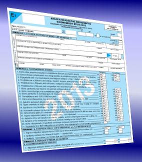 Φορολογική δήλωση 2013.