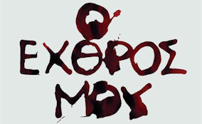 Ο Εχθρός μου - Η νέα ταινία του Γιώργου Τσεμπερόπουλου.