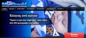 Ο νεοφώτιστος Νικήτας, εξώφυλλο στο Me Greek στις 25 Μαρτίου. Photo: ©2013 - Paris Petrou/Me Greek.