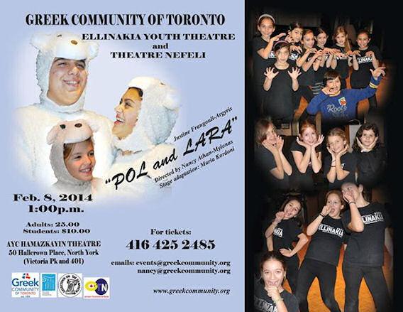 Η αφίσα της θεατρικής παράστασης, στο Τορόντο.