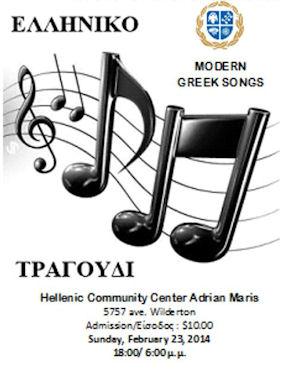 Ελληνική μουσική βραδιά.