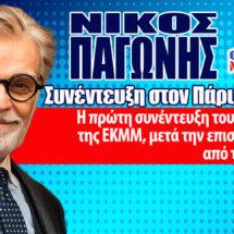 Η ΣΥΝΕΝΤΕΥΞΗ ΣΤΟ GREEK MUSIC RADIO